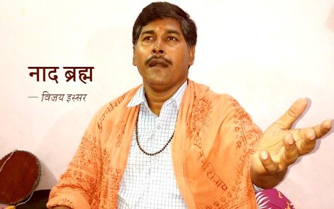 विजय इस्सर केर मैथिली कविता 'नाद ब्रह्म'