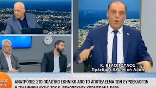 Βελόπουλος: Ημιμαθείς αυτοί που με τρολάρουν - Υπάρχουν τα χειρόγραφα του Ιησού (Video)