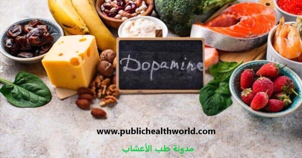 ماهو الدوبامين تعرف على علاج نقص الدوبامين بالأعشاب