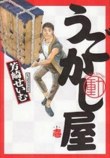 うごかし屋 第01巻 [Ugokashiya vol 01]