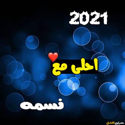 2021 احلى مع نسمه