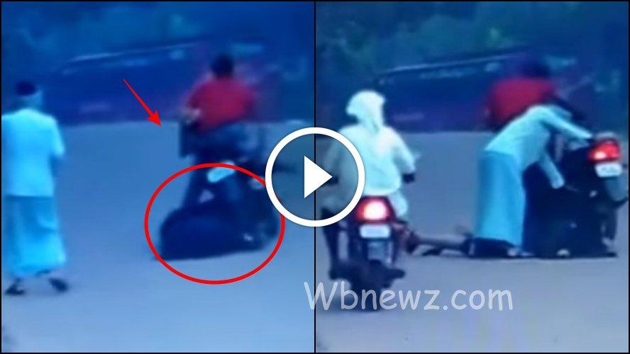 பைக் டயரில் சிக்கிய ஆடையால் பெண்ணிற்கு நடந்த விபரீதம்- CCTV வீடியோ.