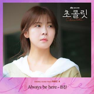 [Single] Hajin - Chocolate OST Part.4 (MP3) full zip rar 320kbps