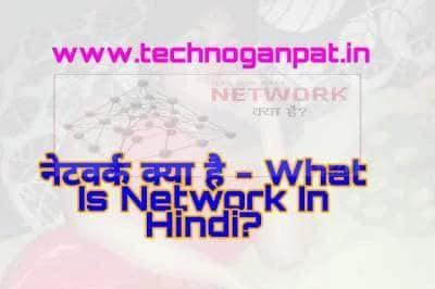 Computer Network Kya Hai