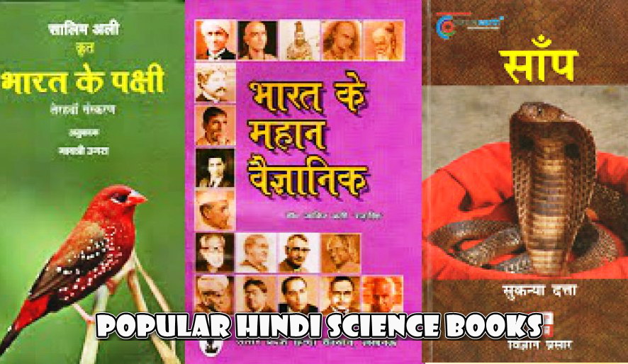 popular hindi science books