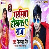 Garamiya Hokhata Ae Raja (Neelkamal Singh) new bhojpuri gana