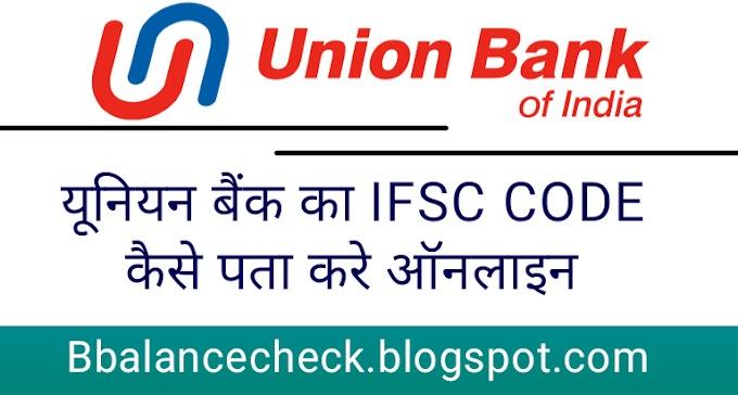 Union bank ifsc code number kaise pata kare online | यूनियन बैंक का आईएफएससी कोड