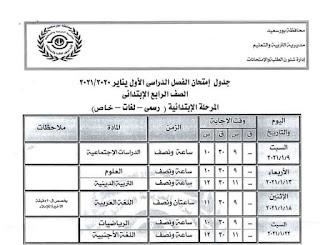 جدول امتحانات محافظة بورسعيد المرحلة الابتدائية و الإعدادية