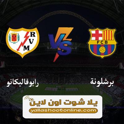 مباراة برشلونة ورايوفاليكانو اليوم