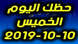 حظك اليوم الخميس 10-10-2019 -Daily Horoscope