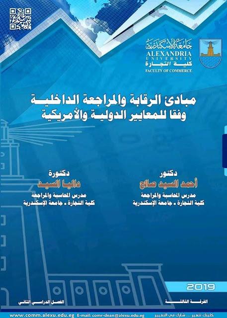 كتاب التجارة الدولية pdf