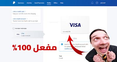 انشاء حساب بايبال مفعل يستقبل ويرسل المال 2019 في خامس دقائق
