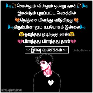 Tamil Thathuvam With Good Night Image