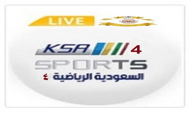 الرياضيه السعوديه الرابعه | بث مباشر