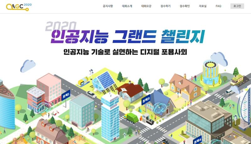 '2020년 인공지능 그랜드 챌린지' 7월 27일 개최