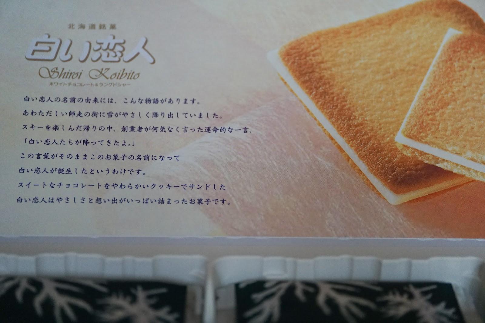 白い恋人の箱の蓋の裏側の菓子の写真と名前の由来