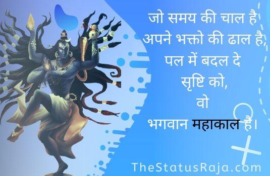Mahakal Attitude Status