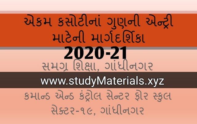 ssaexam online marks entry 2030