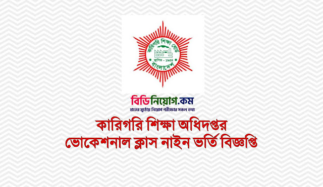 BTEB Vocational Class 9 Admission Circular 2020 Download
