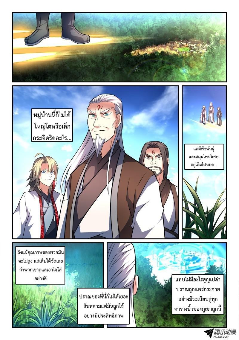 อ่านการ์ตูน Spirit Blade Mountain 137 ภาพที่ 2