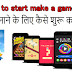 How to start make a game ||  game banana kaise suru kare