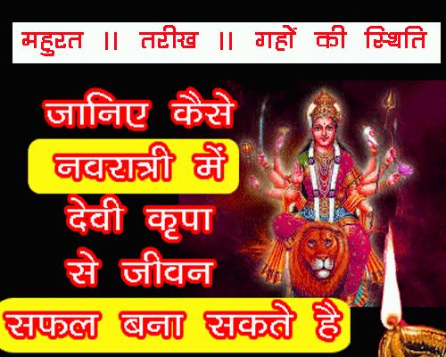 अक्टूबर 2021 में नवरात्रि कब है, घटस्थापना का मुहूर्त, ग्रहों की स्थिति, वैदिक ज्योतिष के अनुसार सफलता के लिए क्या करें?, नवरात्रि मंत्र।