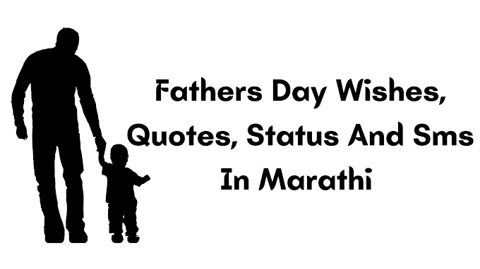 ▷ Fathers Day Wishes in Marathi 2021 ► 332 + Marathi Father Day Quotes Status, Sms