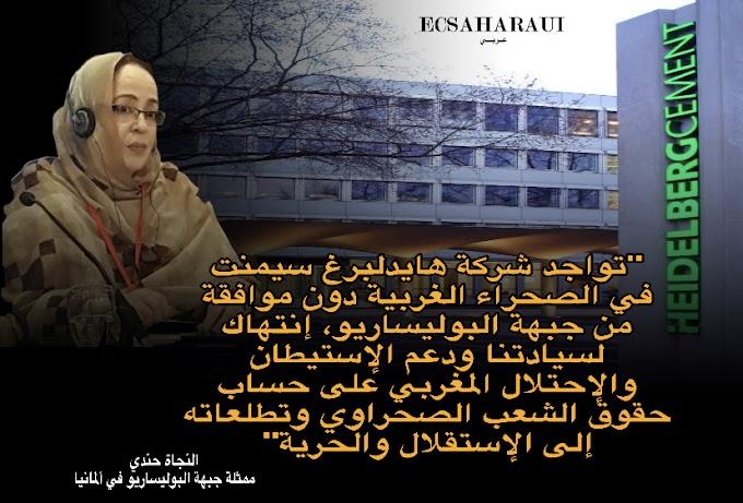 ممثلية جبهة البوليساريو بألمانيا الإتحادية تدعو شركة ''هايدلبرغ سيمنت'' إلى وقف أنشطتها داخل الأراضي الصحراوية المحتلة.