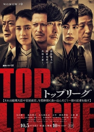 Top League 2019 トップリーグ, Synopsis, Cast
