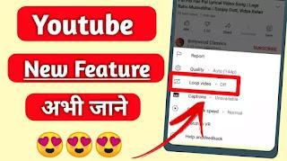 Youtube Video Loop में कैसे चलाये