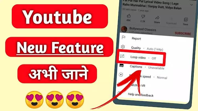 Youtube Video Loop/Repeat में कैसे चलाये