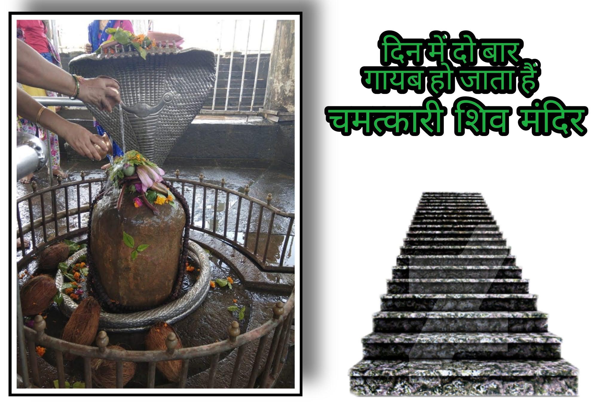 दिन में दो बार गायब हो जाता हैं ये चमत्कारी शिव मंदिर, जानिए क्या हैं रहस्य,  Shree Stambheshwar Mahadev disappearing Temple