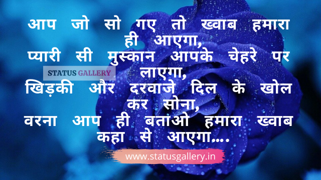 100+Good Night Shayari in Hindi
