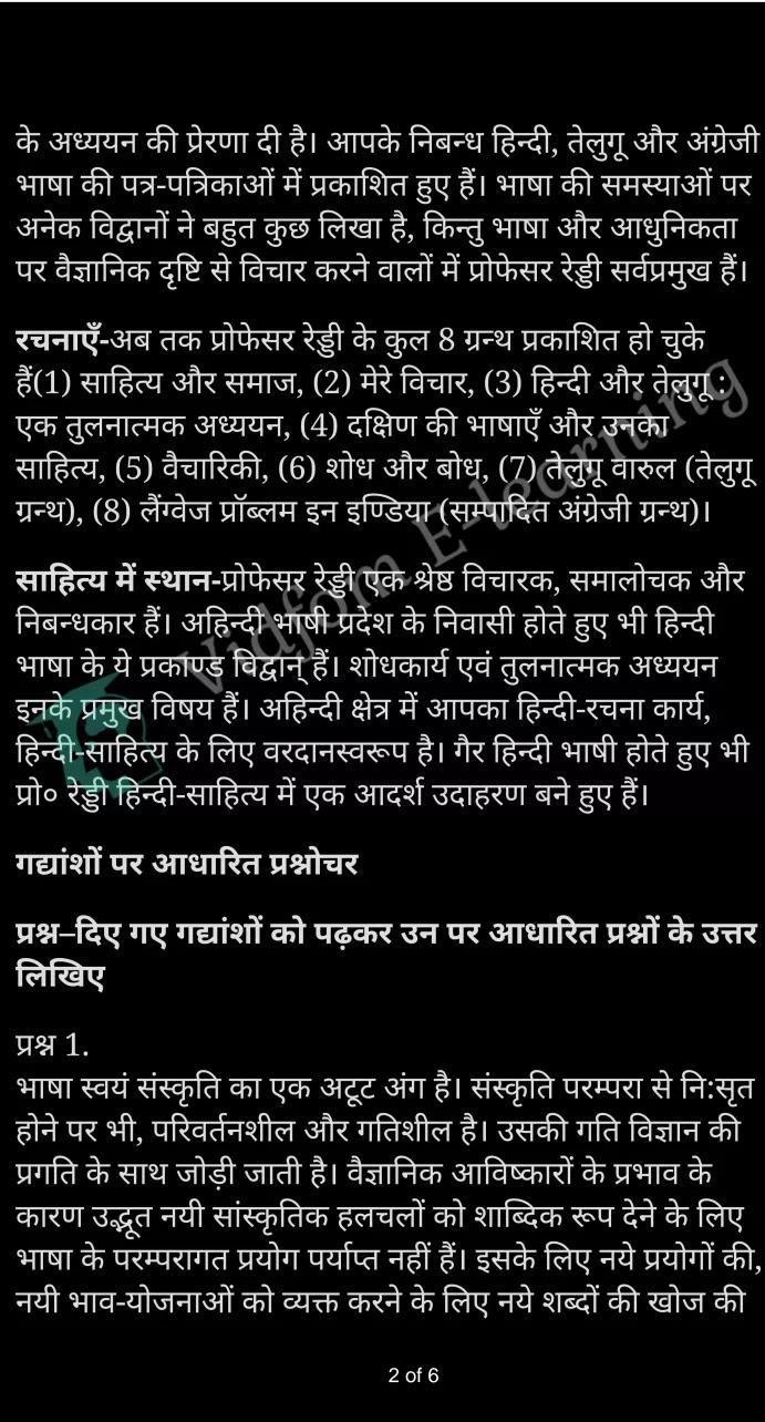 कक्षा 12 सामान्य हिंदी  के नोट्स  हिंदी में एनसीईआरटी समाधान,     class 12 Samanya Hindi gadya-garima Chapter 4,   class 12 Samanya Hindi gadya-garima Chapter 4 ncert solutions in Hindi,   class 12 Samanya Hindi gadya-garima Chapter 4 notes in hindi,   class 12 Samanya Hindi gadya-garima Chapter 4 question answer,   class 12 Samanya Hindi gadya-garima Chapter 4 notes,   class 12 Samanya Hindi gadya-garima Chapter 4 class 12 Samanya Hindi gadya-garima Chapter 4 in  hindi,    class 12 Samanya Hindi gadya-garima Chapter 4 important questions in  hindi,   class 12 Samanya Hindi gadya-garima Chapter 4 notes in hindi,    class 12 Samanya Hindi gadya-garima Chapter 4 test,   class 12 Samanya Hindi gadya-garima Chapter 4 pdf,   class 12 Samanya Hindi gadya-garima Chapter 4 notes pdf,   class 12 Samanya Hindi gadya-garima Chapter 4 exercise solutions,   class 12 Samanya Hindi gadya-garima Chapter 4 notes study rankers,   class 12 Samanya Hindi gadya-garima Chapter 4 notes,    class 12 Samanya Hindi gadya-garima Chapter 4  class 12  notes pdf,   class 12 Samanya Hindi gadya-garima Chapter 4 class 12  notes  ncert,   class 12 Samanya Hindi gadya-garima Chapter 4 class 12 pdf,   class 12 Samanya Hindi gadya-garima Chapter 4  book,   class 12 Samanya Hindi gadya-garima Chapter 4 quiz class 12  ,    10  th class 12 Samanya Hindi gadya-garima Chapter 4  book up board,   up board 10  th class 12 Samanya Hindi gadya-garima Chapter 4 notes,  class 12 Samanya Hindi,   class 12 Samanya Hindi ncert solutions in Hindi,   class 12 Samanya Hindi notes in hindi,   class 12 Samanya Hindi question answer,   class 12 Samanya Hindi notes,  class 12 Samanya Hindi class 12 Samanya Hindi gadya-garima Chapter 4 in  hindi,    class 12 Samanya Hindi important questions in  hindi,   class 12 Samanya Hindi notes in hindi,    class 12 Samanya Hindi test,  class 12 Samanya Hindi class 12 Samanya Hindi gadya-garima Chapter 4 pdf,   class 12 Samanya Hindi notes pdf,   class 12 Samanya Hindi exercise soluti