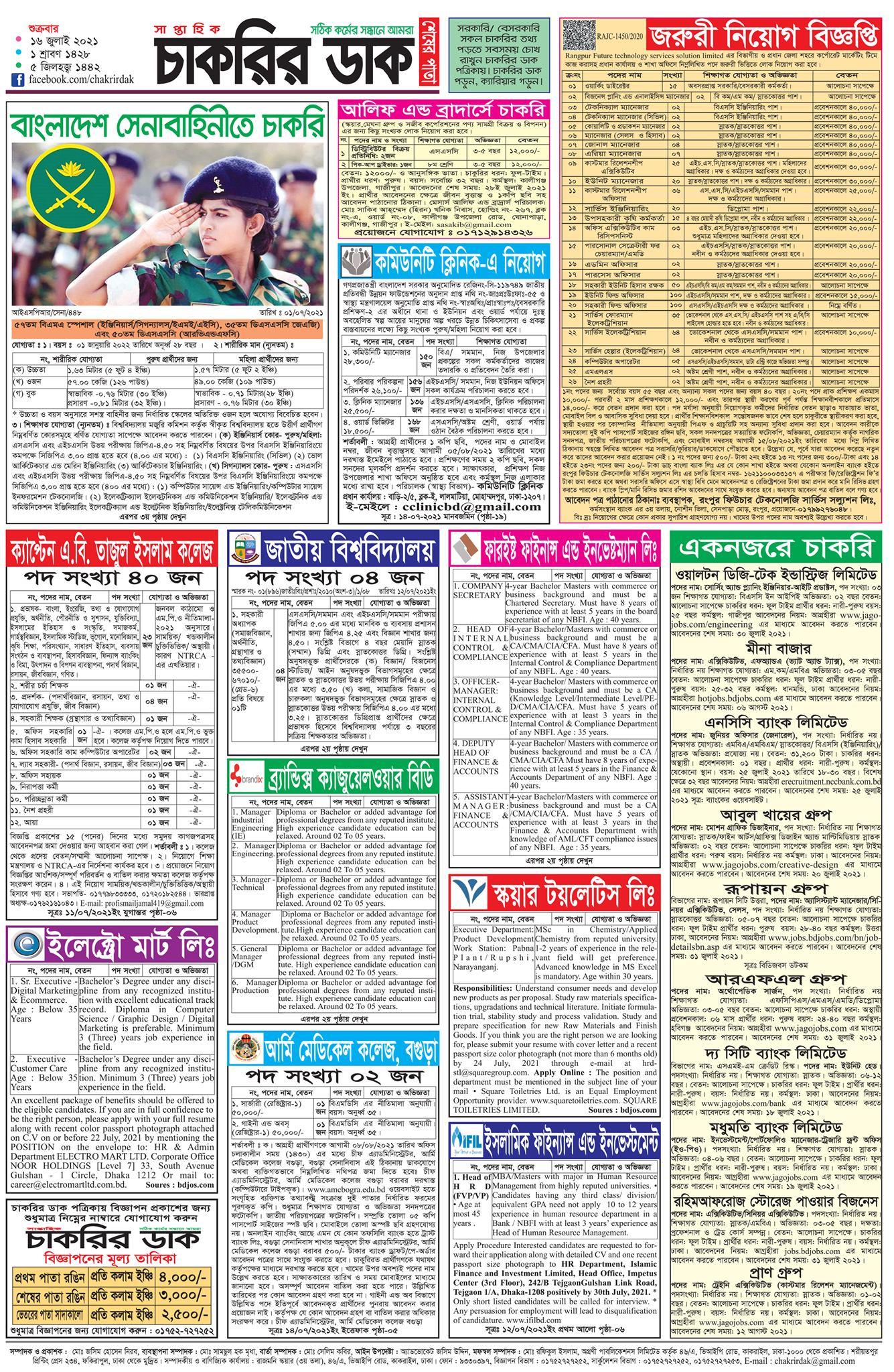 Chakrir Dak Potrika 09 July 2021