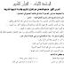 أسئلة اختيار من متعدد لمبحث التربية الإسلامية للصف الثاني عشر + الإجابات