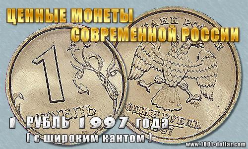 Ценный 1 рубль 1997 года (широкий кант)