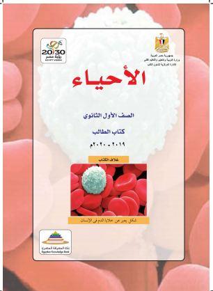 تحميل كتاب الاحياء pdf للصف الاول الثانوى الترم الاول 2021