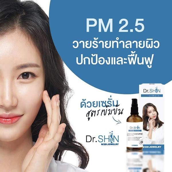เซรั่มสูตรเข้มข้น Dr.SHIN จากเกาหลี ปกป้องและฟื้นฟูผิว จากฝุ่นพิษ PM 2.5