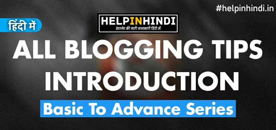 blogging-tips-introduction-helpinhindi