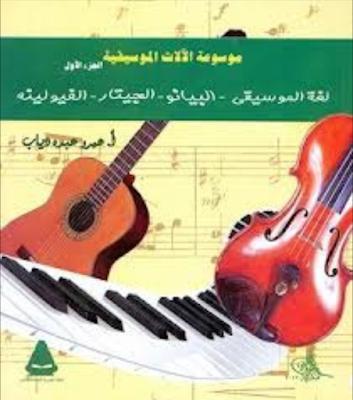 موسوعة الآلات الموسيقية - الجزء الأول: البيانو - الجيتار - الفيوليت