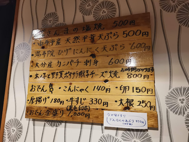 【湯布院観光】居酒屋 福蔵 鳥刺し、刺身、天ぷらは脅かされました!素晴らしく美味しい!