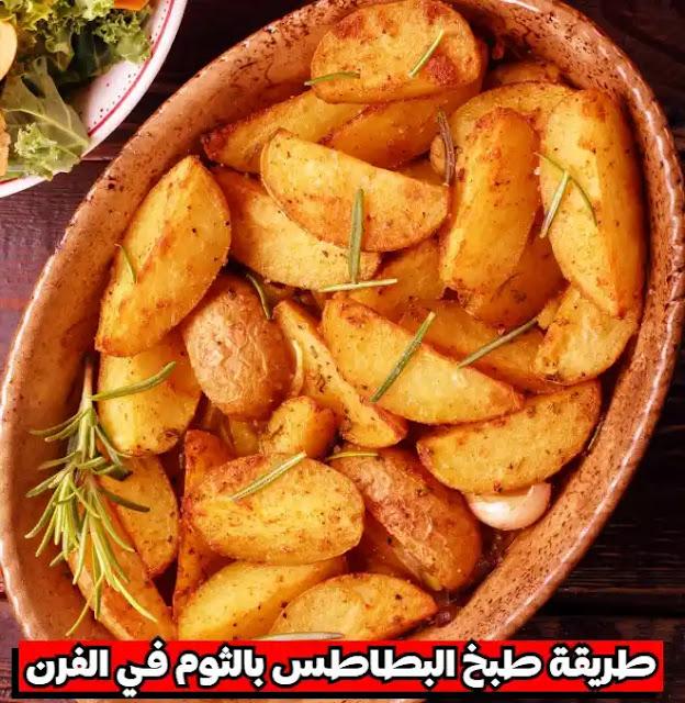 طريقة طبخ البطاطس بالثوم في الفرن
