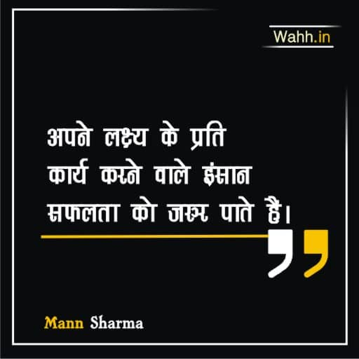 Goal Quotes in Hindi with Images