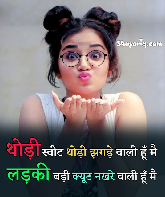 Hindi shayari, hindi girl shayari, hindi girl status, hindi photo shayari on girl, hindi love shayari