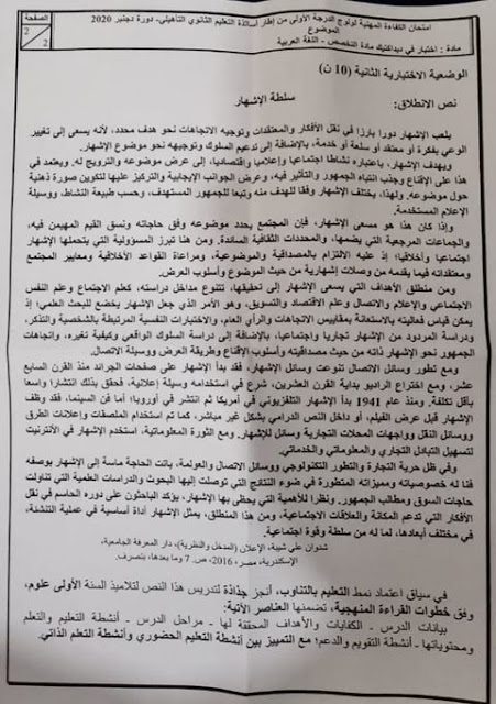امتحان الكفاءة المهنية لولوج الدرجة الأولى ثانوي تأهيلي دجنبر 2020  تخصص الغة العربية