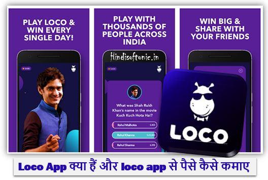 Loco App kya hai aur loco app se paise kaise kamaye Loco - Play Free Games, Cricket, Live Trivia & Win,Loco App feature,hindisoftonic, loco se paise kaise kamaye