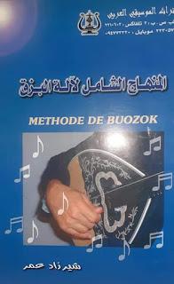 كتاب تعلم العزف على البزق pdf