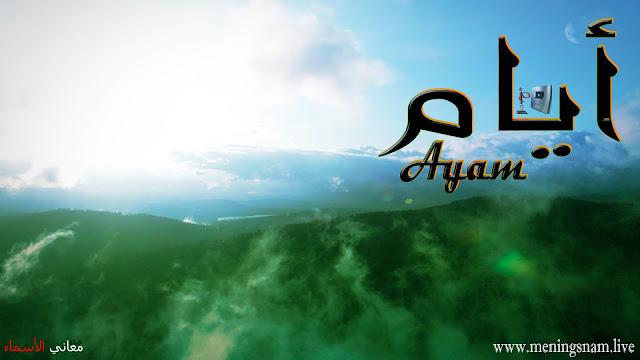معنى اسم ايام وصفات حاملة هذا الاسم Ayam,