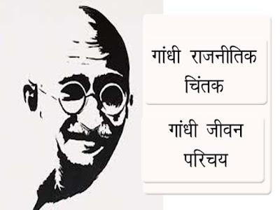 भारतीय राजनीतिक चिन्तक के रूप में महात्मा गांधी |मोहनदास करमचन्द गांधी का जीवन परिचय | Mohan Das Karam Chand Gandhi